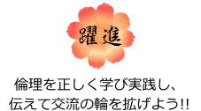 埼玉県倫理法人会